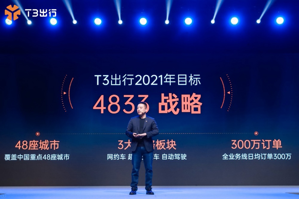T3出行发布4833战略:做中国自动驾驶时代核心运营商