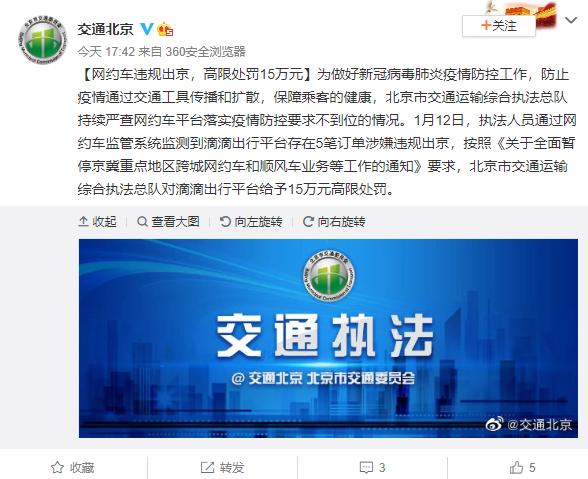 北京市交通委员会:滴滴网约车违规出京被罚15万