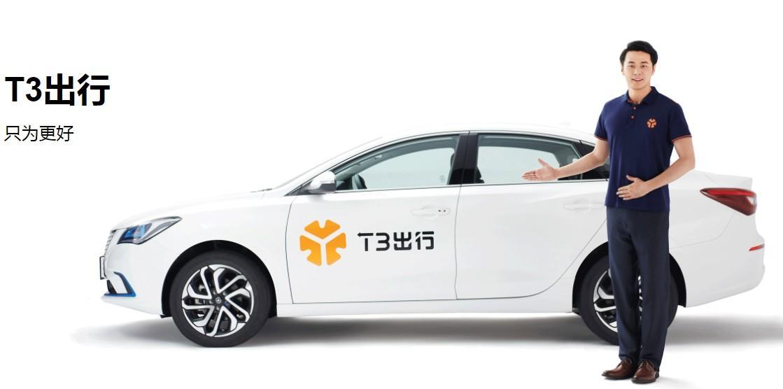 T3出行:今年内登陆北京、深圳等27座城市,推定制网约车