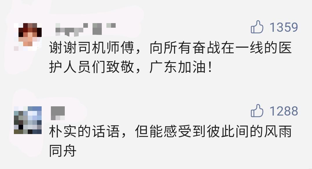 医护人员打车45公里前线抗疫,广州网约车司机:免单