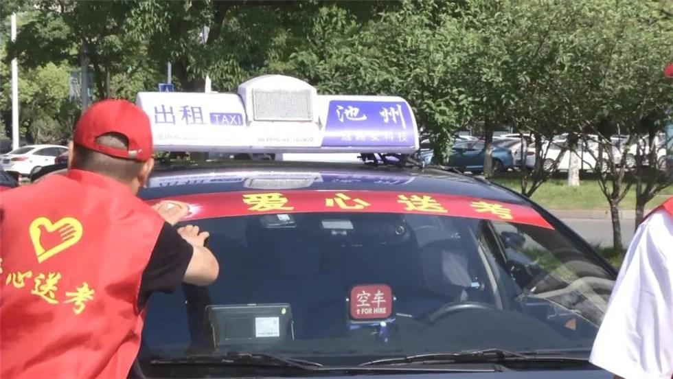 """池州出租车""""爱心送考""""服务预约开启"""