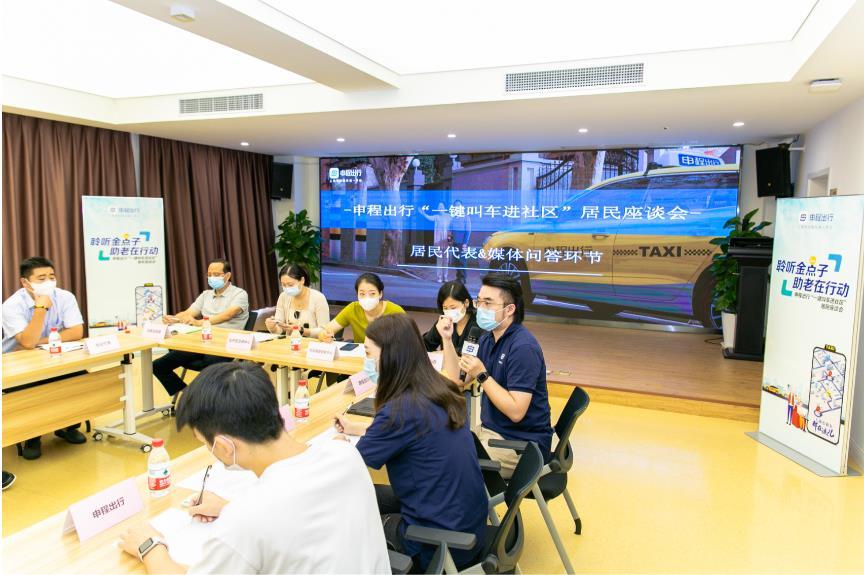 """上海推出刷脸就能打出租车和网约车的""""智慧屏""""后,老年用户有何建议?"""
